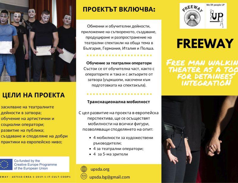 Freeman Walking – Театърът като средство за интеграция на лишените от свобода