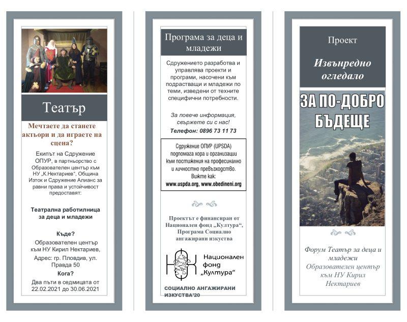 Извънредно огледало – проект за театър, финансиран от НФК, програма САИ